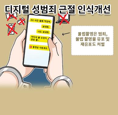 디지털 성범죄 근절 인식개선/불법촬영은 범죄, 불법촬영물 유포 및 재유포도 처벌