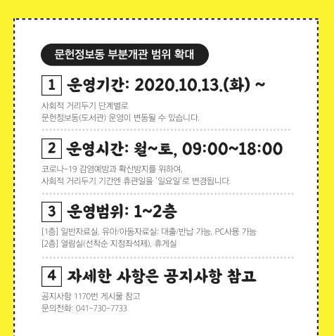 문헌정보동 부분개관 운영 안내
